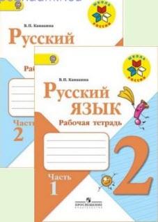 3 класс русский язык рабочая тетрадь ответы