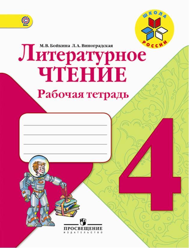 Решебник по литературе 4 класс климанова виноградская бойкина 4 класс